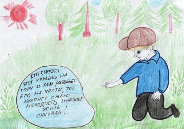 Горячий камень к сказке рисунок