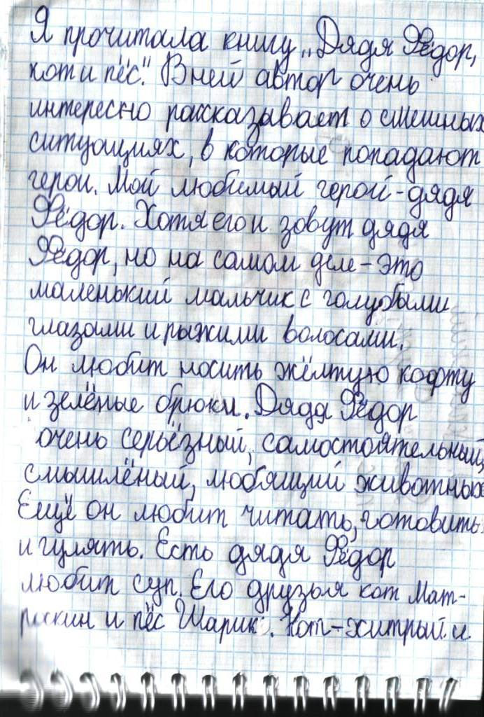Читательский дневник э успенский дядя федор пес и кот