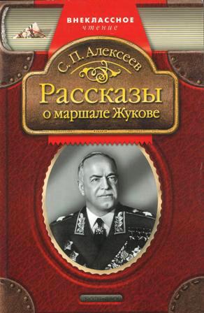 С Алексеев Рассказы О Маршале Жукове