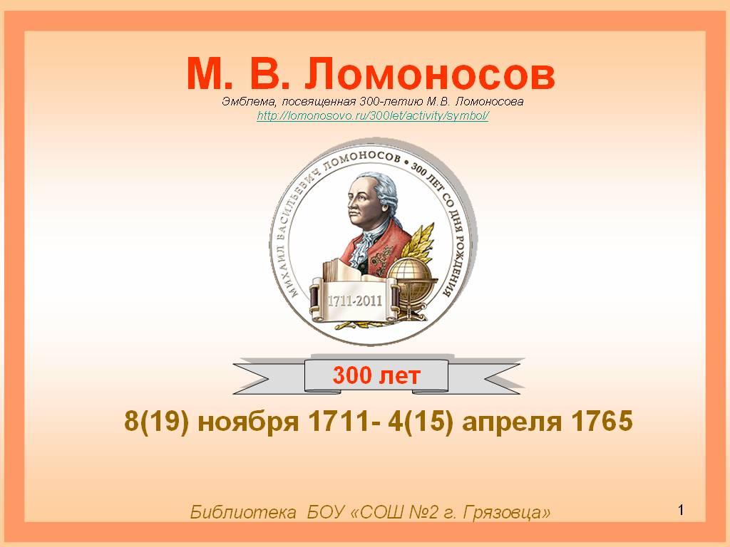 Ломоносов- личность, учёный, поэт не бездарна та природа, не погиб ещё тот кр