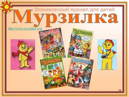 из детских журналов знакомство с детскими журналами