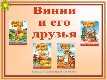 знакомство с книгой в начальной школе