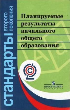 ФГОС НОО с изменениями на 18 мая 2015 года