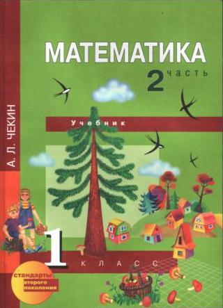 Решебник по русскому языку 5 Класс Сочинение