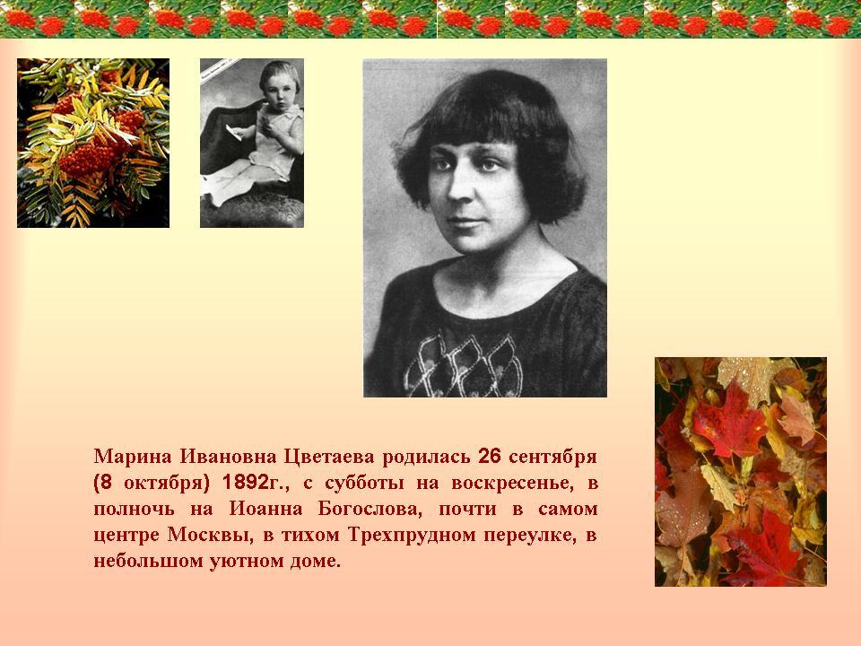 Марина ивановна цветаева (1892-1941) - русская поэтесса, прозаик, переводчик, одна из крупнейших