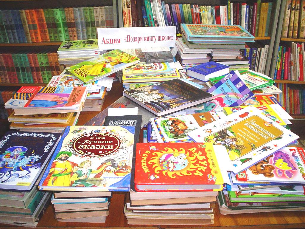 """Акция в школе """"подари библиотеке книгу в Игриме,Измалково"""